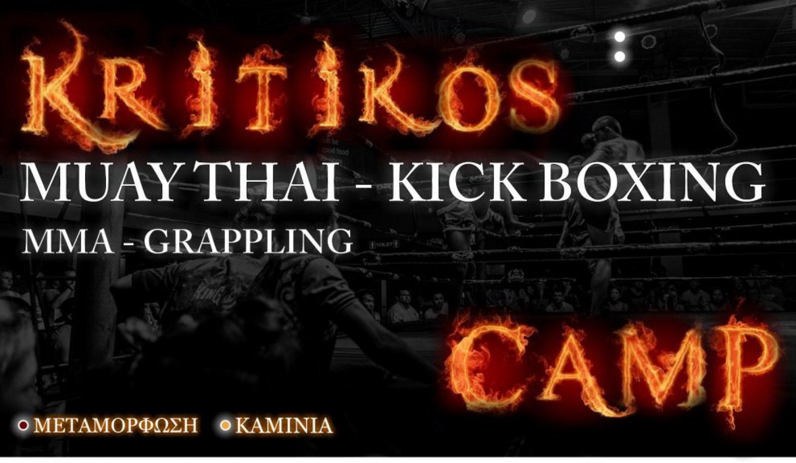 https://www.kritikoscamp.gr/wp-content/uploads/2020/02/kritikoscamp-banner.jpg